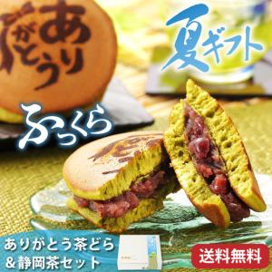母の日 2021 ギフト プレゼント スイーツ 新茶 お茶 和菓子 3種から選べる母の日ギフト 送料...
