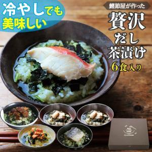 お中元 2021 御中元 ギフト お茶漬け 高級 贅沢だし茶漬け6種箱入 送料無料 arahata