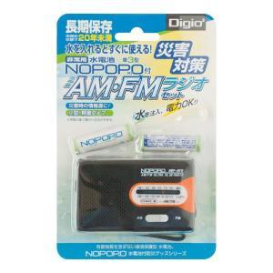 ナカバヤシ Digio2 水電池 NOPOPO [ノポポ]付 AM/FMラジオ NWP-NFR-D|araicamera