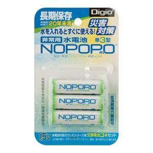 ナカバヤシ Digio2 水電池 NOPOPO [ノポポ] NWP-3-D araicamera