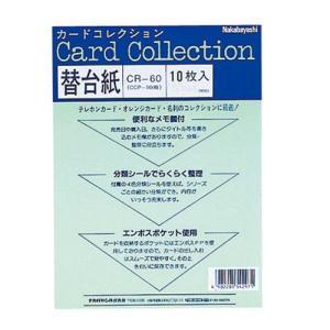 ナカバヤシ カードコレクション 補充用シート CR-60|araicamera