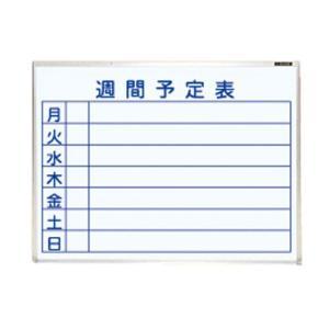 ナカバヤシ ホーロー ホワイトボード 壁掛 週間予定 ホ-WW-U152 610*460|araicamera