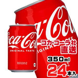 コカ・コーラ 350ml缶x24本 araicamera