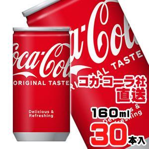 コカ・コーラ 160ml缶x30本 araicamera