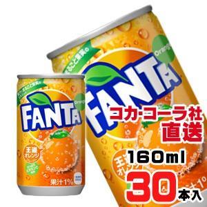 ファンタオレンジ 缶 160mlx30本 araicamera