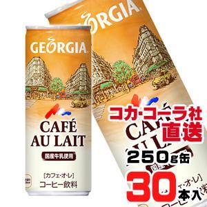 ジョージア カフェ・オ・レ 缶 250g x30本【2020/3/16発売予定】 araicamera