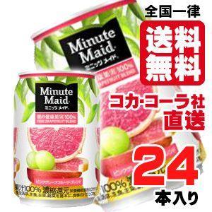 ミニッツメイドピンク・グレープフルーツ・ブレンド 280g缶x24本 araicamera