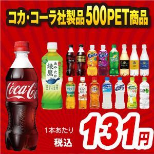 コカ・コーラ 500PET選り取りセット(24本x2ケース) araicamera