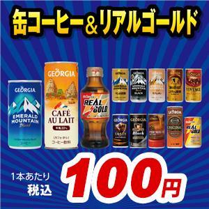 コカ・コーラ 缶コーヒー&リアルゴールド選り取りセット(30本x2ケース)|araicamera