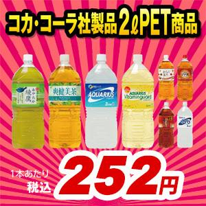 コカ・コーラ2LPET選り取りセット(6本x2ケース)|araicamera