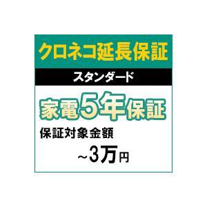 クロネコスタンダード5年間延長保証(保証対象商品税込価格〜3万円まで) araicamera