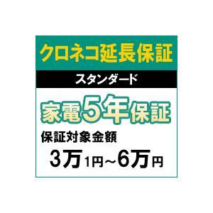 クロネコスタンダード5年間延長保証(保証対象商品税込価格3万1円〜6万円) araicamera