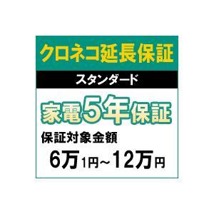 クロネコスタンダード5年間延長保証(保証対象商品税込価格6万1円〜12万円) araicamera