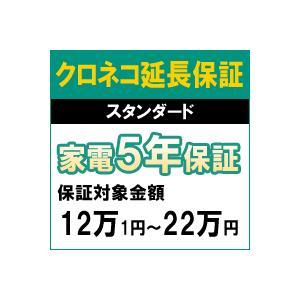 クロネコスタンダード5年間延長保証(保証対象商品税込価格12万1円〜22万円) araicamera