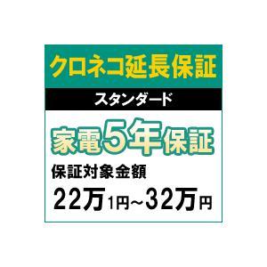 クロネコスタンダード5年間延長保証(保証対象商品税込価格22万1円〜32万円) araicamera