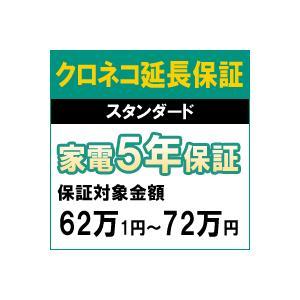 クロネコスタンダード5年間延長保証(保証対象商品税込価格62万1円〜72万円) araicamera