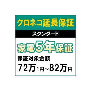 クロネコスタンダード5年間延長保証(保証対象商品税込価格72万1円〜82万円) araicamera