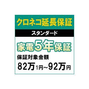 クロネコスタンダード5年間延長保証(保証対象商品税込価格82万1円〜92万円) araicamera