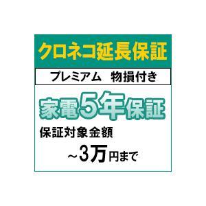 クロネコ物損付き5年間延長保証(保証対象商品税込価格〜3万円まで) araicamera