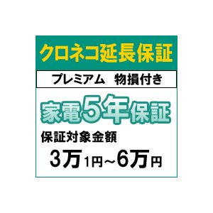 クロネコ物損付き5年間延長保証(保証対象商品税込価格3万1円〜6万円) araicamera