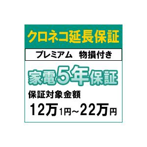 クロネコ物損付き5年間延長保証(保証対象商品税込価格12万1円〜22万円) araicamera