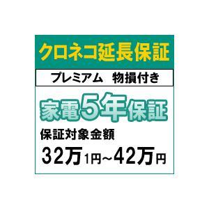 クロネコ物損付き5年間延長保証(保証対象商品税込価格32万1円〜42万円) araicamera
