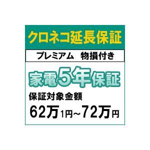 クロネコ物損付き5年間延長保証(保証対象商品税込価格62万1円〜72万円) araicamera