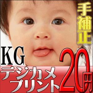 デジカメプリント KGサイズ(手補正付き) 高品質写真仕上げ 送料無料 araicamera