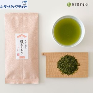 期間限定価格「蔵出し新茶 狭山かおり」100g 深蒸し煎茶 (送料370円)|araienmanyodo-1