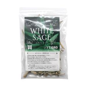 ■素材:ホワイトセージ  ■内容量:15g  ■商品説明 『ホワイトセージ』  ホワイトセージはサル...