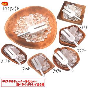 クリスタルチューナー(日本製) 浄化セット 水晶ポイント 水晶チップ100g ウッドトレイ ポーチ ...