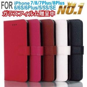 iphoneX 8 7 plus 6 6s iphone SE iphone5 5s レザーケース 手帳型 スマホケース スタンドケース ガラス保護フィルム付き 財布 送料無料