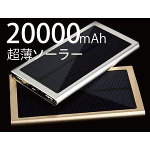 モバイルバッテリー 大容量 軽量 超薄ソーラー充電 2000...