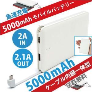 モバイルバッテリー大容量薄型急速5000mAh携帯充電器ip...