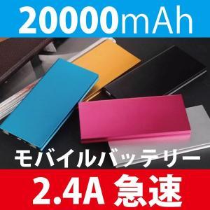 モバイルバッテリー 大容量 薄型 20000mAh  スマホ充電器 iphone8 x iphone...