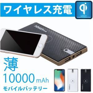 モバイルバッテリー ワイヤレス充電器 QI 基準 無接点充電 大容量 軽量 10000mAh iPhoneX iPhone8 8plus Note8 Galaxyスマホ充電器|arakawa5656