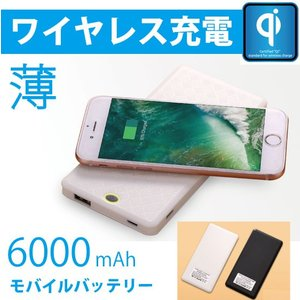 QI ワイヤレス充電器 モバイルバッテリー 大容量 軽量 基準 無接点充電 大容量 6000mAh 軽量 iPhoneX iPhone8 8plus Note8 Galaxyスマホ充電器