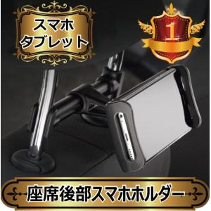 後部座席 車載ホルダー 進化した 最新型 iphone ipad android スマホ タブレット スマホホルダー 360度回転 スマートフォン|arakawa5656