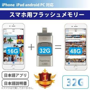 スマホ用 USB メモリー フラッシュメモリ 32G データー転送 USBotg iphone 7 8 X ipad ipod android pc タブレット 交換 大容量 Micro-B変換不要 外部メモリ拡張|arakawa5656