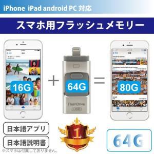 スマホ用 USB メモリー フラッシュメモリ 64G データー転送 USBotg iphone 7 8 X ipad ipod android pc タブレット 交換 大容量 Micro-B変換不要 外部メモリ拡張|arakawa5656