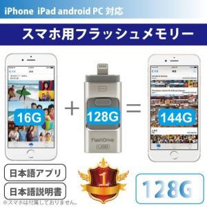 スマホ用 USB メモリー フラッシュメモリー 128G データー転送 USBotg iphone 7 8 X ipad ipod android pc タブレット 交換 大容量 Micro-B変換不要 メモリ拡張|arakawa5656