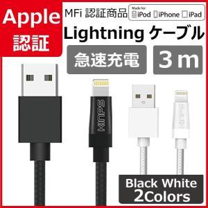 iPhone ライトニングケーブル MFi認証 Apple Lightning 充電ケーブル 高速充電 iPhoneXS MAX iPhoneX iPhoneXR iPhone8 iPhone7 Plus|arakawa5656