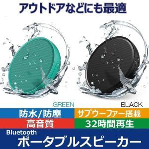 Bluetooth スピーカー ポータブル ワイヤレス サブウーファー搭載 32時間連続再生 IPX8防水 マイク内蔵 Bluetooth/AUX音声輸出 iPhone/Android機器対応|arakawa5656