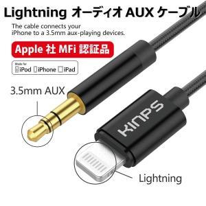 iPhone オーディオケーブル 3.5mm Lightning 変換 MFi認証 iPhoneXS iPhoneXR iPhone8 iPhone7 Plus|arakawa5656