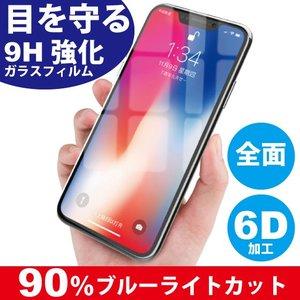 iPhone ブルーライトカット 強化ガラス 保護フィルム iPhoneXR iPhoneXS Max iPhone8 iPhone7 Plus iPhone6s iPhone6|arakawa5656