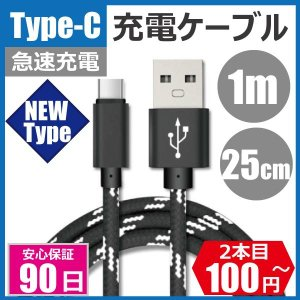 Type-C 充電ケーブル Android Switch mac 1m 25cm 2m USB 急速...