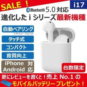 ワイヤレス イヤホン Bluetooth 5.0 tws i17 ステレオ ブルートゥース 最新版 iPhoneXS iPhoneXR iPhone8 iPhone7 iPhone6 Android ヘッドセット ヘッドホン|arakawa5656