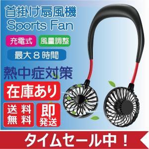首掛け扇風機 携帯扇風機 ハンディ ネックバンド型 USB充電式 風量調節 ハンズフリー 卓上扇風機 熱中症対策|arakawa5656