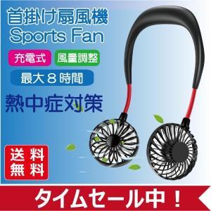 首掛け扇風機 携帯扇風機 ハンディ ネックバンド型 USB充電式 風量調節 ハンズフリー 卓上扇風機 熱中症対策|才谷屋 PayPayモール店