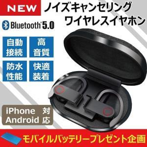 ワイヤレスイヤホン Bluetooth5.0 ブルートゥースイヤホン カナル型 高音質 重低音 防水 スポーツ iPhone Androidの画像